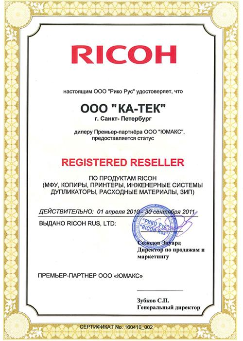 ricoh-sert