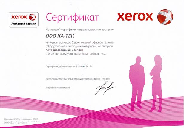 xerox-sert